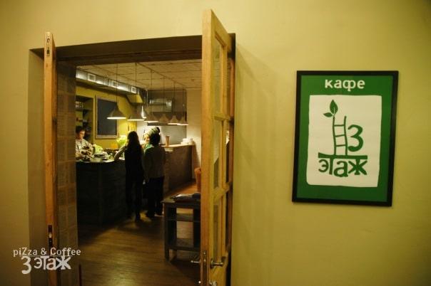 Кафе 3 Этаж 42